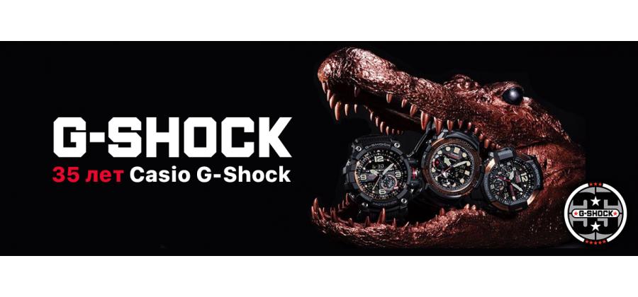 35 лет исполняется коллекции G-SHOCK от CASIO