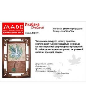Настенные Часы MADO MD-070