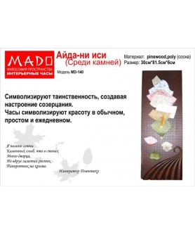Настенные Часы MADO MD-140